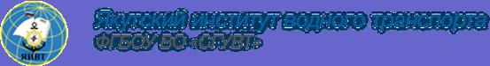 Якутский институт водного транспорта